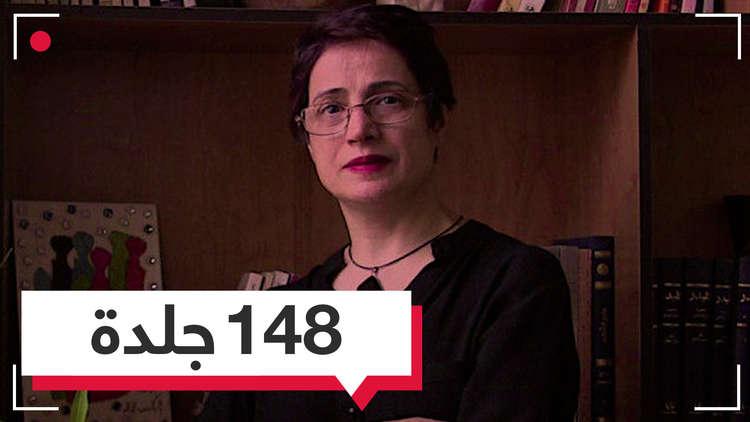 تنديد حقوقي بحكم سجن محامية إيرانية 33 عاما وجلدها 148 جلدة