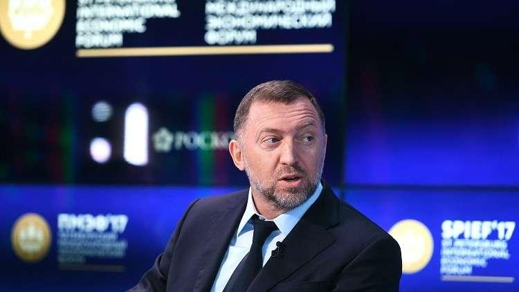 رجل الأعمال الروسي ديريباسكا يقاضي الخزانة الأمريكية