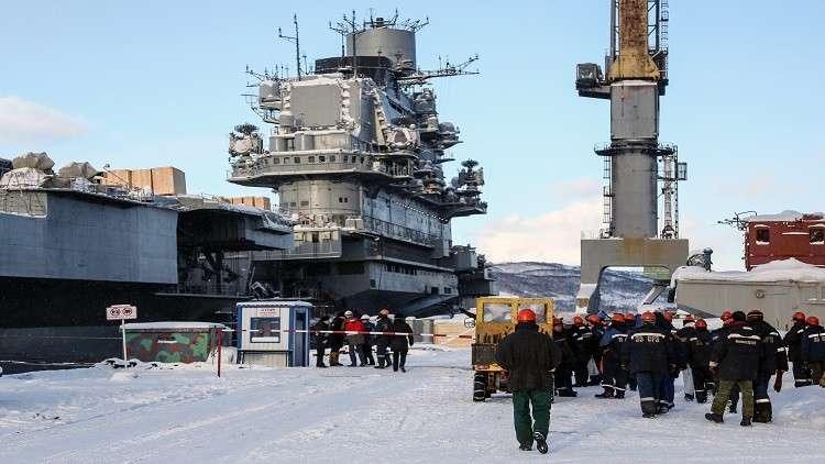 حاملة الطائرات الروسية تعود إلى تشكيلة البحرية الروسية بعد عامين