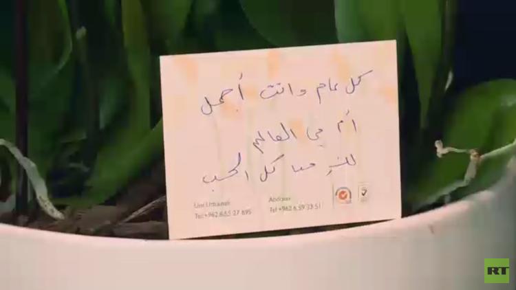 عيد الأم.. ورود وهدايا عرفانا بالجميل
