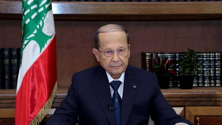 عون: نعاني من الحصار المفروض على آخرين والعقوبات ضد حزب الله تطال كل اللبنانيين