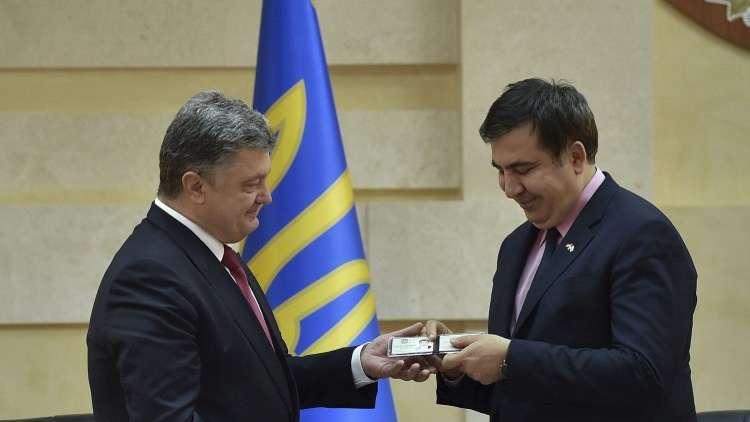 أرشيف - بوروشينكو وساكاشفيلي، أوديسا، أوكرانيا، 29 مايو 2015