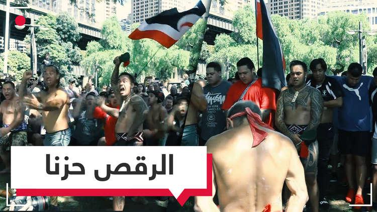 أستراليون يتضامنون مع ضحايا نيوزيلندا بهذه الرقصة!
