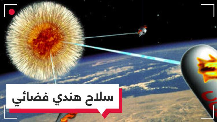 دخلت نادي أسلحة الفضاء.. الهند تسقط قمرا صناعيا بصاروخ جديد