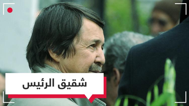 تقرير: سعيد بوتفليقة حكم من وراء حجاب