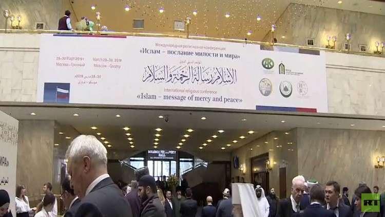 مؤتمر إسلامي دولي في العاصمة الروسية