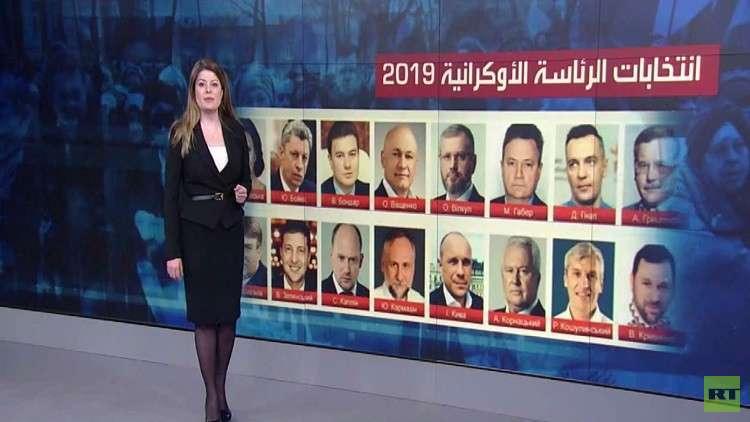 39 مرشحا لانتخابات الرئاسة الأوكرانية