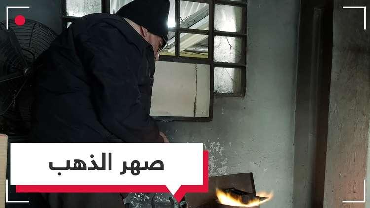 قصة من دمشق.. العجوز الذي يسبك الذهب منذ 40 عاما