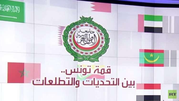 الجولان وفلسطين في مقدمة أعمال قمة تونس
