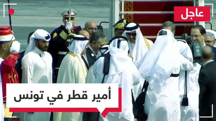 مباشر: أمير قطر, تميم بن حمد يصل إلى تونس
