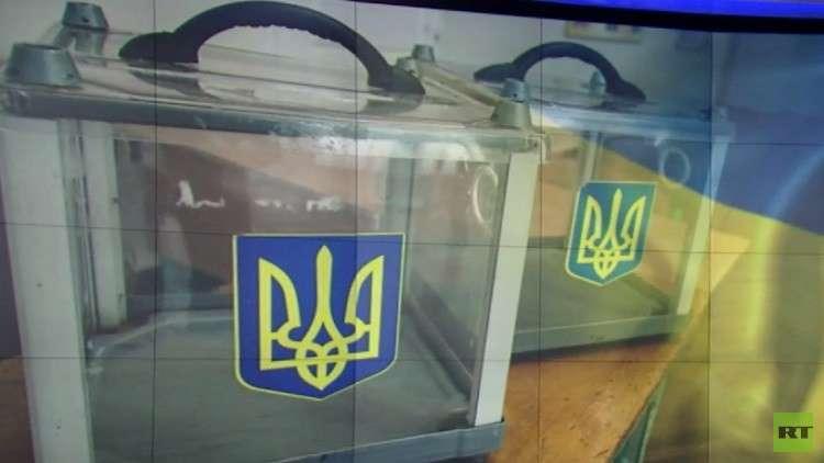 أوكرانيا تنتخب دون مواطنيها في روسيا