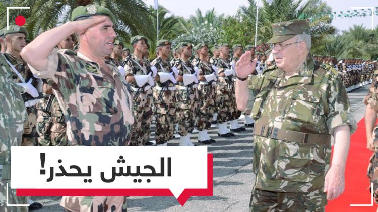 الجيش الجزائري يحذر بلهجة شديدة!