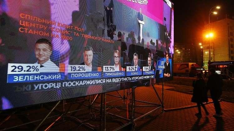 شاشة أمام مقر لجنة الانتخابات المركزية الأوكرانية في كييف