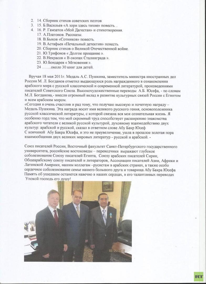 اتحاد الكتاب الروس يعزي برحيل المترجم أبو بكر يوسف