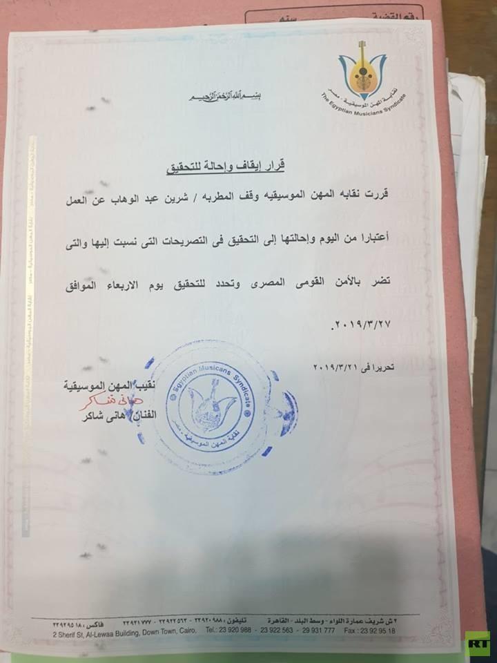 إيقاف المطربة شيرين عن العمل بسبب إساءتها لمصر