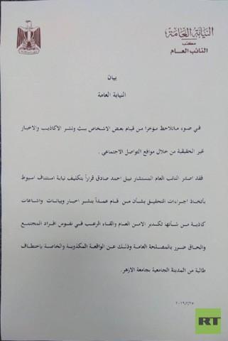 النائب العام المصري يأمر بفتح تحقيق حول شائعة اختطاف واغتصاب أزهرية
