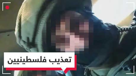 اعتقال وتعذيب وسخرية.. جنود إسرائيليون يتعاملون بوحشية مع فلسطيني وابنه