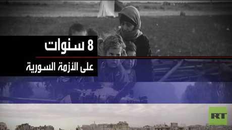 قصص النزوح بعد 8 سنوات من الأزمة السورية
