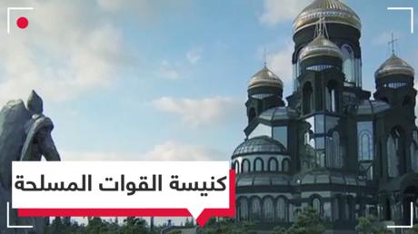 شاهد.. مجسم كنيسة القوات المسلحة الروسية