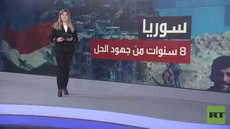 سوريا.. 8 سنوات من جهود البحث عن حل