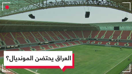 هل العراق جاهز للمساهمة في تنظيم كأس العالم؟