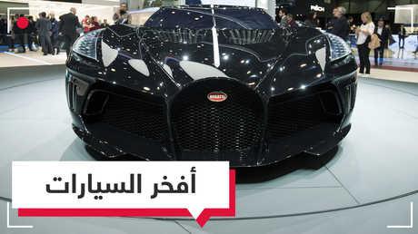 أفخر سيارات العالم