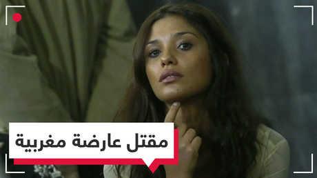 بعد وفاتها الغامضة.. هل تم قتل مغربية كانت ضيفة على حفلات برلسكوني الجنسية؟