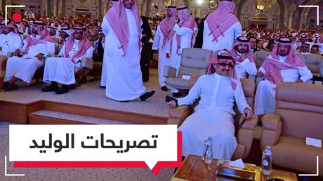 عن خاشقجي وابن سلمان.. تصريحات مثيرة للوليد بن طلال