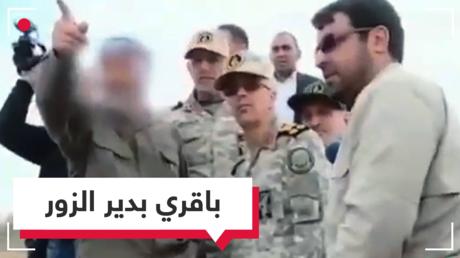 رئيس الأركان الإيراني يتجول في مناطق محررة من