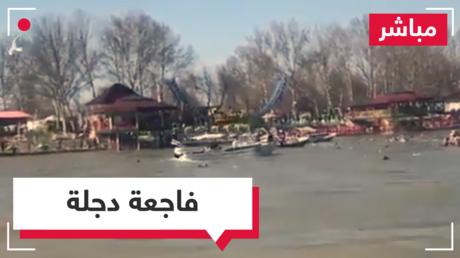 فاجعة إنسانية كبيرة.. غرق العشرات أغلبهم أطفال ونساء في نهر دجلة بالعراق