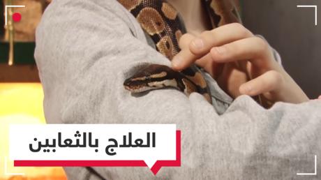 هل تريد أن تتعالج من أمراضك؟ ربما تناسبك العلاج بالثعابين!