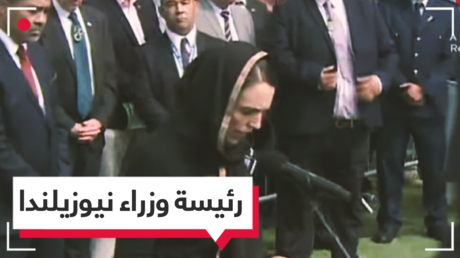 رئيسة وزراء نيوزيلندا تنعي ضحايا الإرهاب مستشهدة بحديث للرسول (ص)
