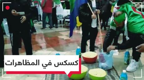 بالفيديو.. جزائريون يتناولون