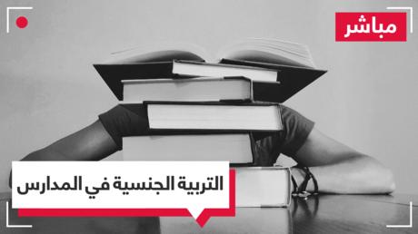 جدل في تونس.. التربية الجنسية في طريقها إلى المدارس