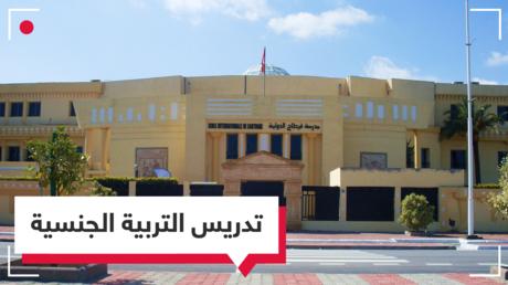 التربية الجنسية غفي مدارس تونس.. قرار وزاري أغضب البعض وأسعد كثيرين