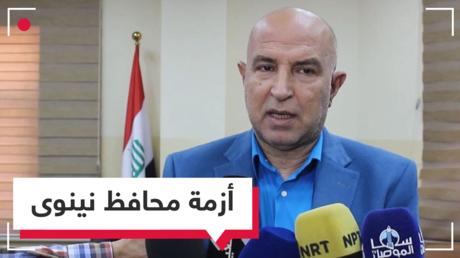 بعد ظهوره مبتسما ودهسه متظاهرا.. محافظ نينوى العراقية إلى التحقيق عقب فاجعة نهر دجلة