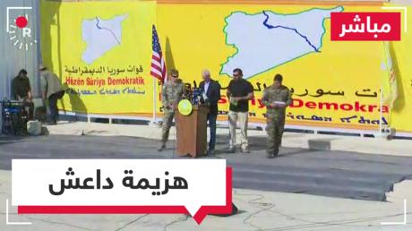 قوات سوريا الديموقراطية تحتفل بإعلانها هزيمة تنظيم