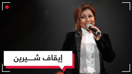 نقابة المهن الموسيقية المصرية تقرر إيقاف شيرين وإحالتها للتحقيق.. هذا ما قالته في البحرين