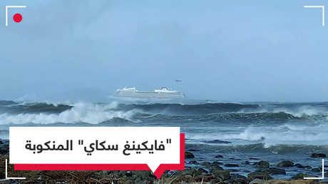 إجلاء 1300 من ركاب السفينة النرويجية