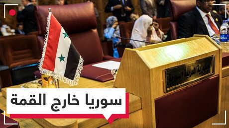 على مسؤولية الجامعة العربية.. سوريا لن تحضر في قمة تونس