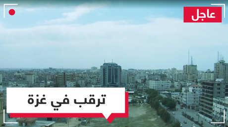رغم التوصل لهدنة بوساطة مصرية.. هدوء حذر يسود غزة وإسرائيل تقول إنها في حالة تأهب