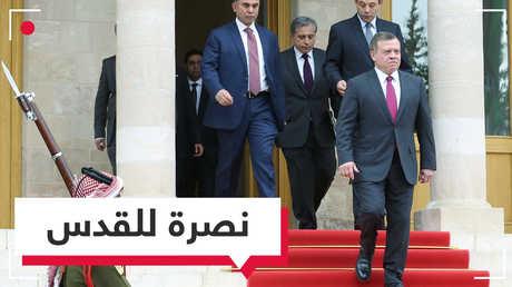 بسبب فلسطين.. ملك الأردن يلغي زيارته ونائب بالبرلمان يتعرض للحظر!
