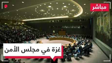 مجلس الأمن يناقش تطورات الأوضاع في غزة والتصعيد الإسرائيلي.. ماذا يقول المبعوث الدولي للشرق الاوسط؟