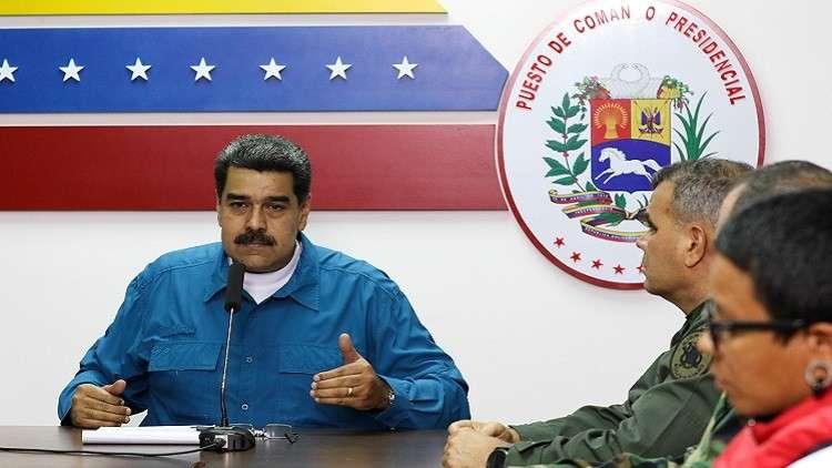 مادورو: تعرضنا لهجمات كهرومغناطيسية