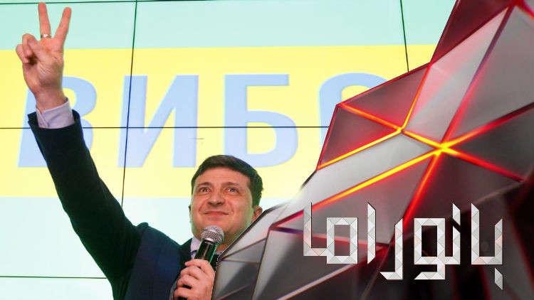 هل سيَفُكُّ الفنانُ الكوميديُ المشكلةَ بين روسيا وأوكرانيا؟