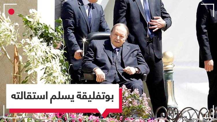 مشهد قصير ينهي 20 عاما من حكم بوتفليقة
