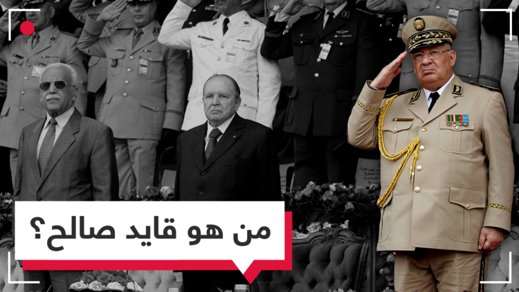 طالب بعزل بوتفليقة ونفى أن تكون له طموحات سياسية.. من هو أحمد قايد صالح؟