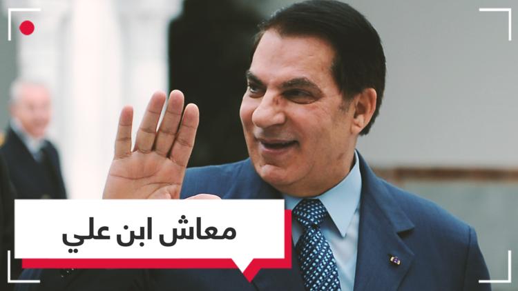 زين العابدين بن علي يفاجئ التونسيين بطلب غريب عبر محاميه!