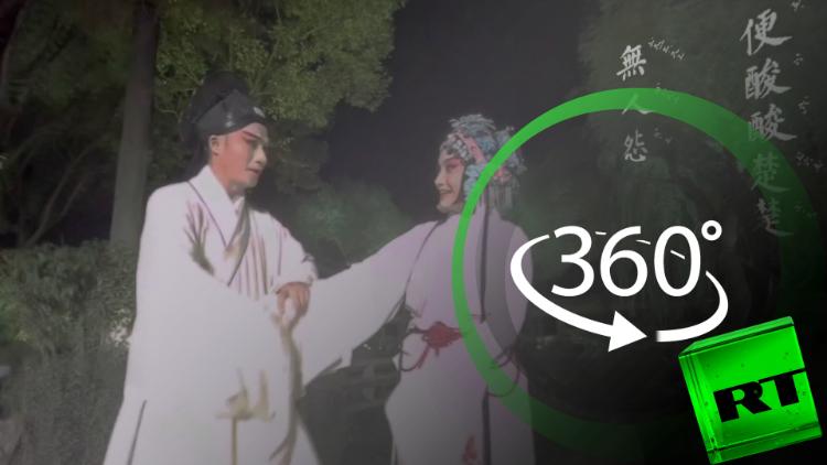 بالتقنية 360 درجة.. الأوبرا الصينية في أداء مثير