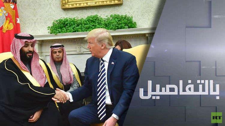 مستقبل دعم ترامب للسعودية في حرب اليمن